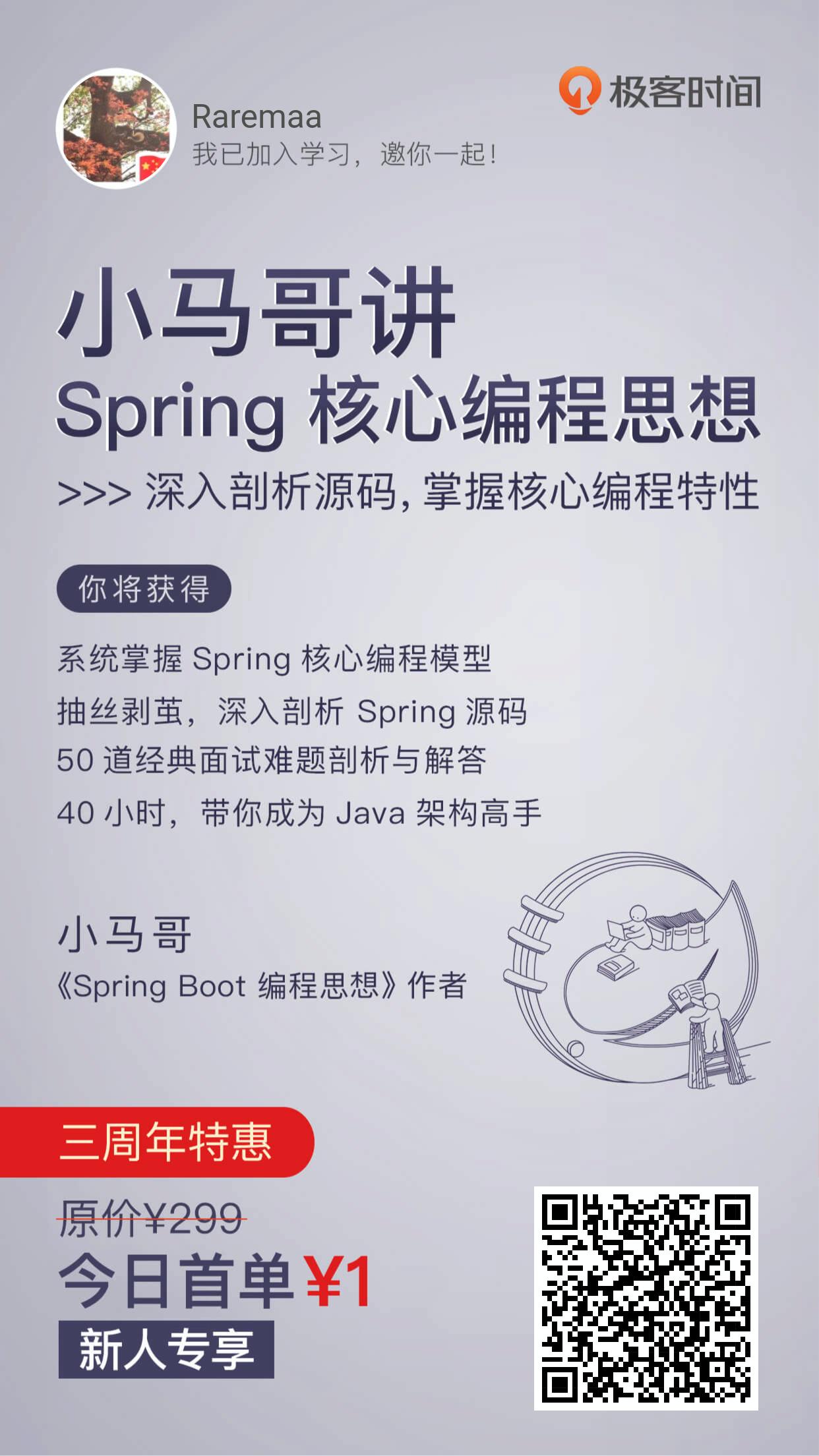 Spring%20Bean%E7%9A%84%E7%94%9F%E5%91%BD%E5%91%A8%E6%9C%9F%200e4b70a5ffd54a4bb12cc41b2dfe98d6/Untitled%202.png